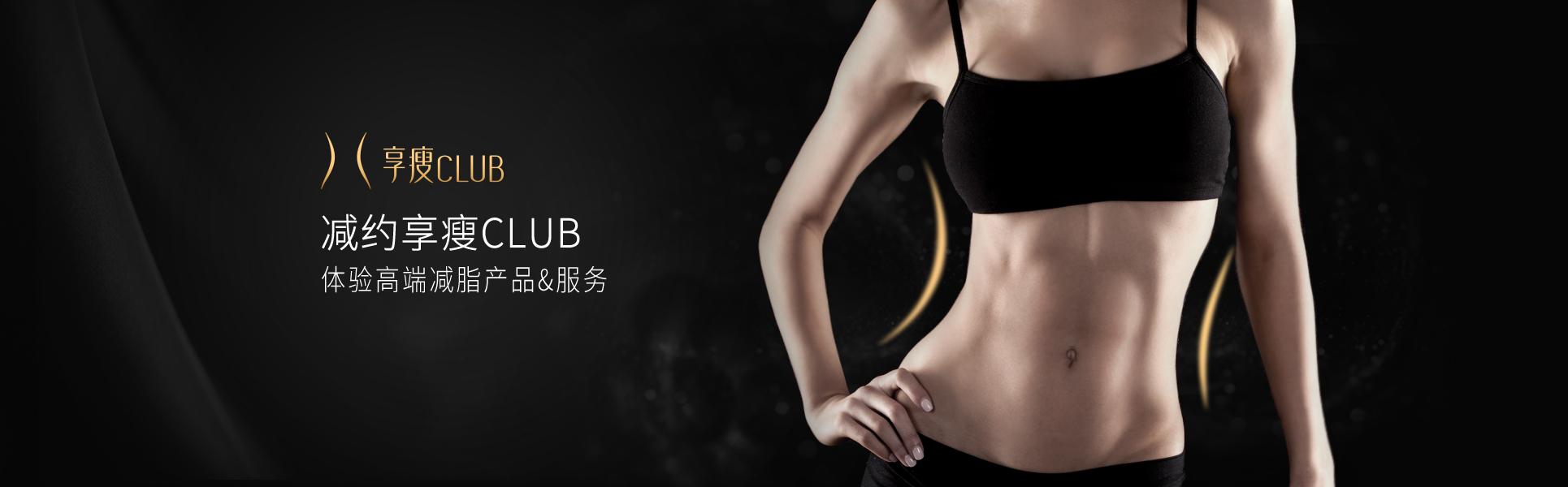 享瘦club-banner